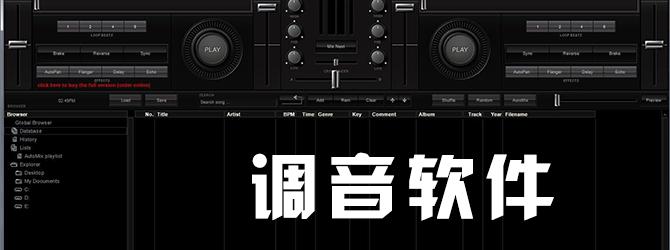 电脑调音必赢亚洲bwin988net