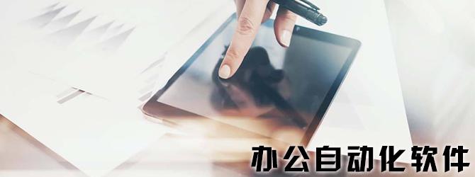 办公自动化必赢亚洲bwin988net