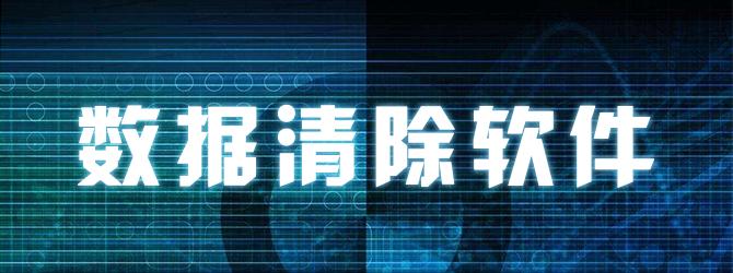 数据清除必赢亚洲bwin988net