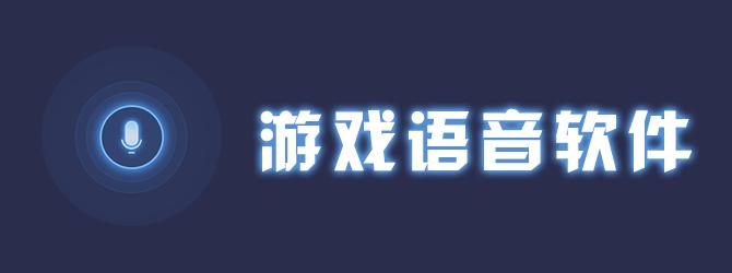 游戏语音必赢亚洲bwin988net