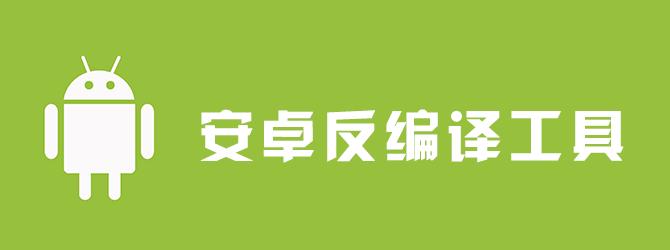安卓反编译工具