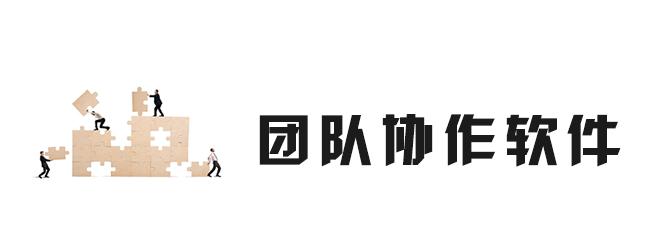 团队协作必赢亚洲bwin988net