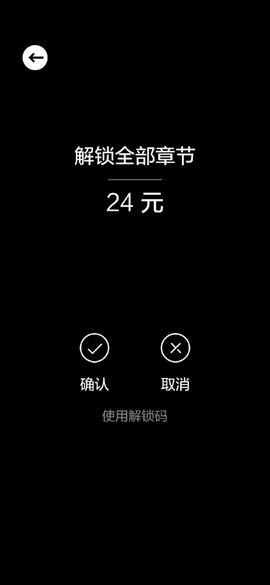 纪念碑谷2怎么解锁1.jpg
