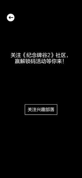 纪念碑谷2怎么解锁3.jpg