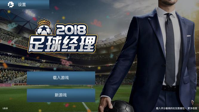 足球经理2018-3.PNG