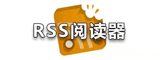 手机RSS阅读器