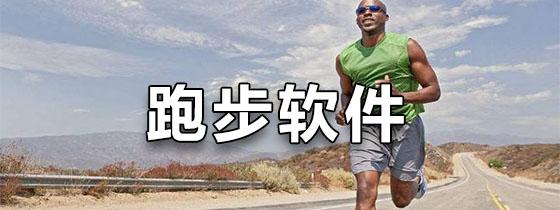 手机跑步软件