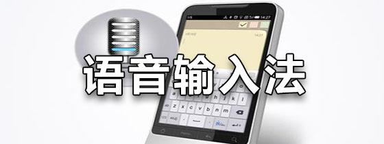 手机语音输入法