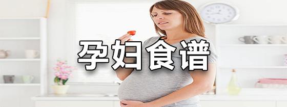 手机孕妇食谱