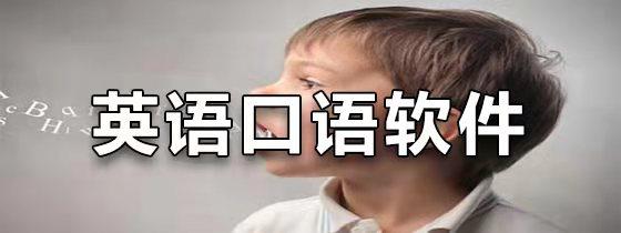 英语口语软件