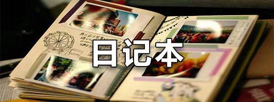 手机日记本