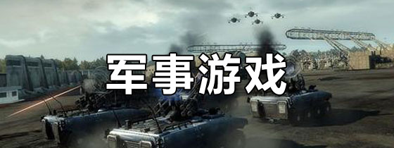 手机军事游戏