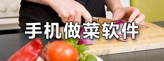 手机做菜软件