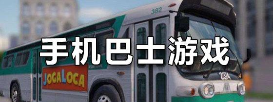 手机巴士游戏