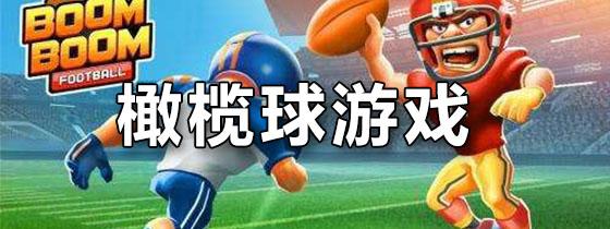手机橄榄球游戏