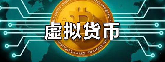 虚拟货币软件