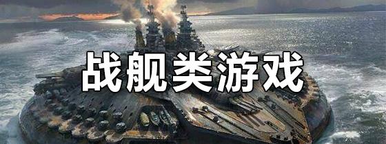 战舰类手游