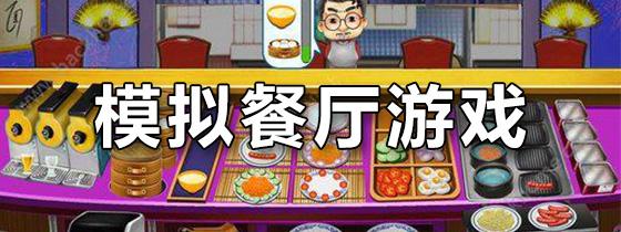 模拟餐厅游戏