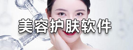 美容护肤软件