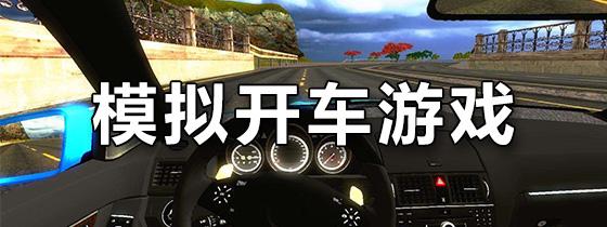 模擬開車游戲
