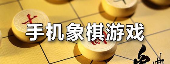 手机象棋游戏