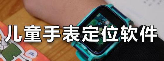 儿童手表定位软件