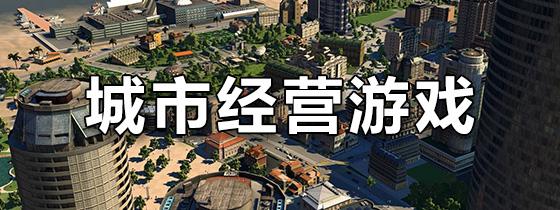 城市经营游戏