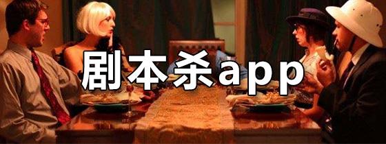 剧本杀App