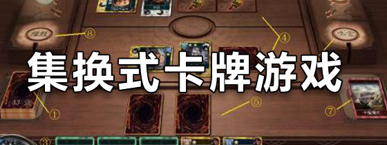 集换式卡牌游戏