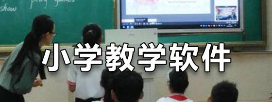 小学教学软件