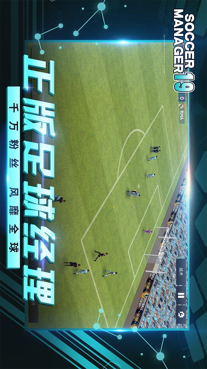 足球游戏哪个好玩 手机上最好玩的十款足球游戏推荐_图片9