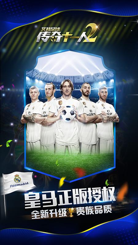 足球游戏哪个好玩 手机上最好玩的十款足球游戏推荐_图片10