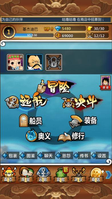 3航海新世界.jpg