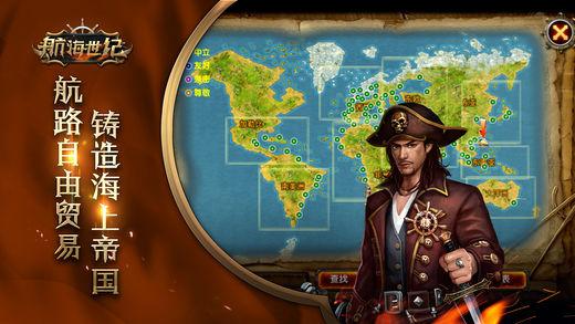 4航海世紀.jpg