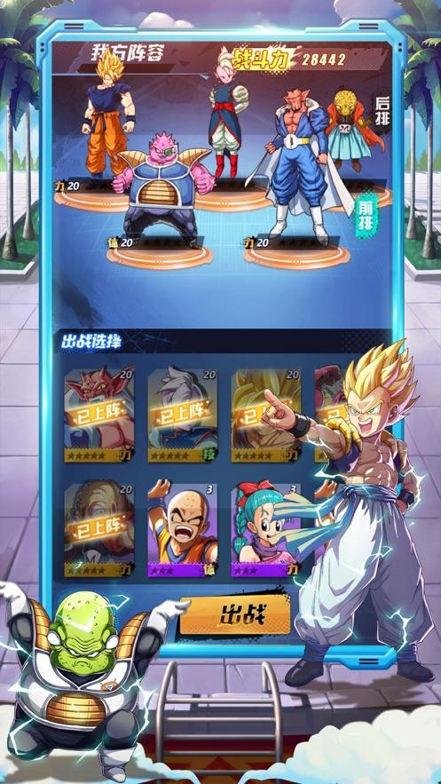 2龍珠超神.jpg
