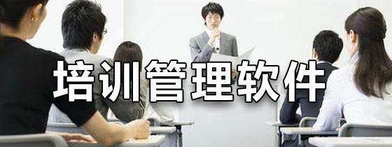 培训管理软件