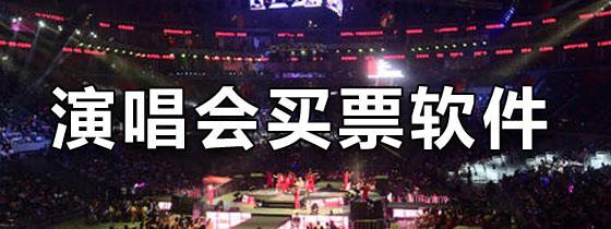 演唱会买票软件