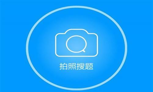 手機搜題軟件哪個好用 最好用的拍照搜題軟件有哪些