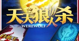 狼人殺手游哪個好玩 玩家最喜歡玩的十款狼人殺游戲推薦