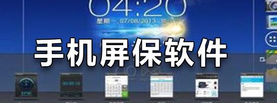 手机屏保软件