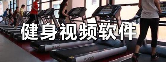 健身视频软件