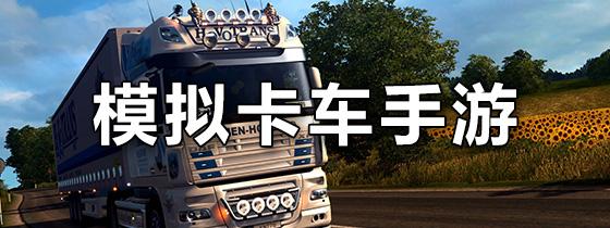 模拟卡车手游