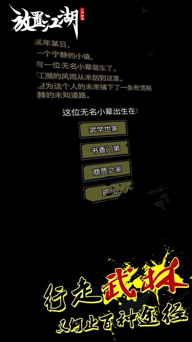 9放置江湖.jpg