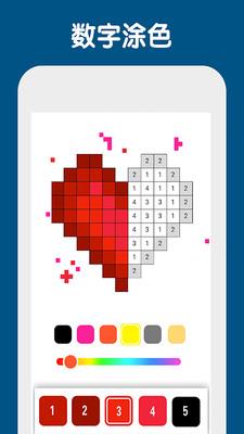 2數字填色像素涂色.jpg