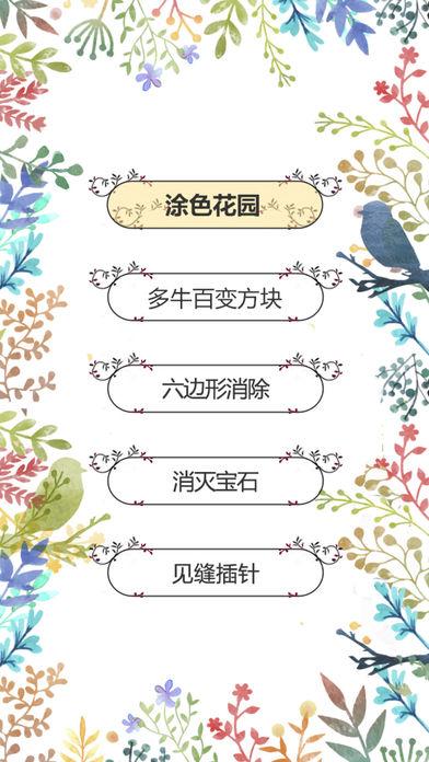 3涂色花園.jpg