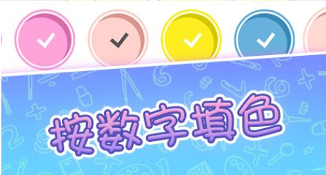 填色游戲有哪些 手機上畫質最好的十款填色游戲推薦