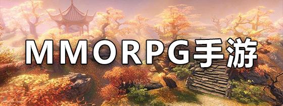 MMORPG手游