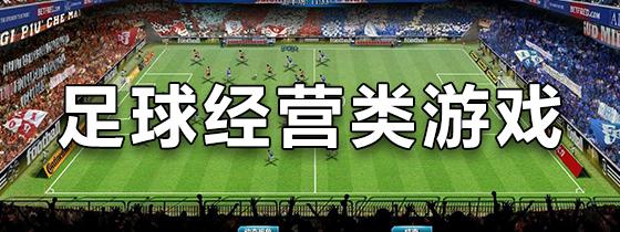 足球经营类游戏