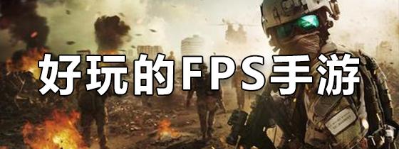好玩的FPS手游