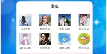 制作头像的软件有哪些 最热门的十款头像制作软件推荐